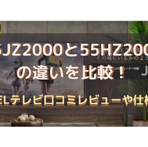 55JZ2000と55HZ2000の違いを比較!4K有機ELテレビ口コミレビューや仕様を調査