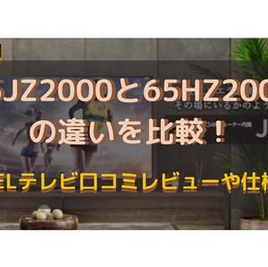 65JZ2000と65HZ2000の違いを比較!4K有機ELテレビ口コミレビューや仕様を調査