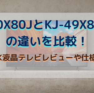KJ-50X80JとKJ-49X8000Hの違いを比較!Sony4K液晶テレビレビューや仕様を調査