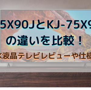 XRJ-75X90JとKJ-75X9500Hの違いを比較!Sony4K液晶テレビレビューや仕様を調査