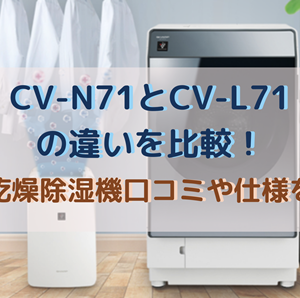 CV-N71とCV-L71の違いを比較!衣類乾燥除湿機口コミや仕様を調査