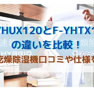 F-YHUX120とF-YHTX120の違いを比較!衣類乾燥除湿機口コミ・仕様を調査