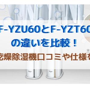 F-YZU60とF-YZT60の違いを比較!衣類乾燥除湿機口コミ・仕様を調査