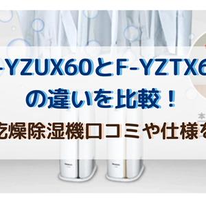 F-YZUX60とF-YZTX60の違いを比較!衣類乾燥除湿機口コミ・仕様を調査
