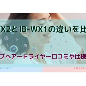 IB-WX2とIB-WX1の違いを比較!シャープヘアードライヤー口コミや仕様を調査