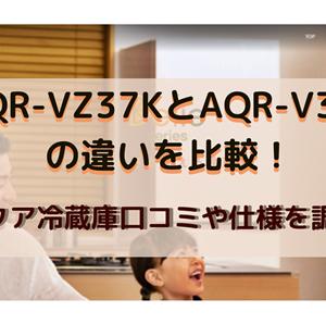 AQR-VZ37KとAQR-V37Kの違いを比較!アクア冷蔵庫口コミや仕様を調査