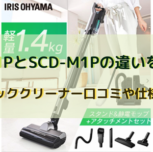 SCD-L1PとSCD-M1Pの違いを比較!スティッククリーナー口コミや仕様を調査