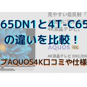 4T-C65DN1と4T-C65CH1の違いを比較!シャープAQUOS4K口コミや仕様を調査