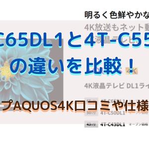 4T-C65DL1と4T-C55CL1の違いを比較!シャープAQUOS4K口コミや仕様を調査