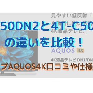 4T-C50DN2と4T-C50CN1の違いを比較!シャープAQUOS4K口コミや仕様を調査