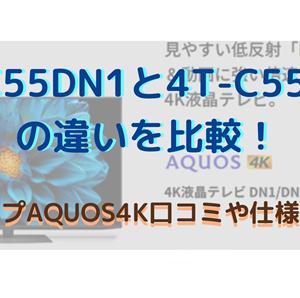 4T-C55DN1と4T-C55CN1の違いを比較!シャープAQUOS4K口コミや仕様を調査