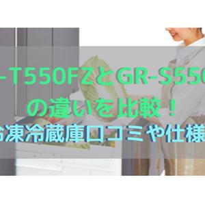 GR-T550FZとGR-S550FZの違いを比較!東芝冷凍冷蔵庫口コミ・仕様を調査