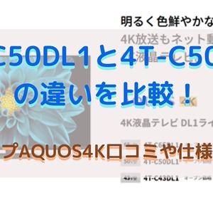 4T-C50DL1と4T-C50CL1の違いを比較!シャープAQUOS4K口コミや仕様を調査