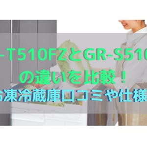 GR-T510FZとGR-S510FZの違いを比較!東芝冷凍冷蔵庫口コミ・仕様を調査