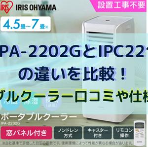 IPA-2202GとIPC221の違いを比較!ポータブルクーラー口コミや仕様を調査