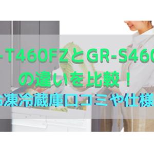 GR-T460FZとGR-S460FZの違いを比較!東芝冷凍冷蔵庫口コミ・仕様を調査