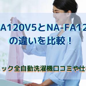 NA-FA120V5とNA-FA120V3の違いを比較!パナソニック全自動洗濯機口コミや仕様を調査