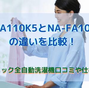NA-FA110K5とNA-FA100H9の違いを比較!パナソニック全自動洗濯機口コミや仕様を調査