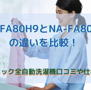 NA-FA80H9とNA-FA80H8の違いを比較!パナソニック全自動洗濯機口コミや仕様を調査