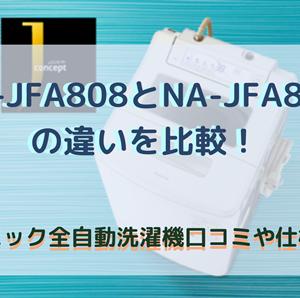 NA-JFA808とNA-JFA807の違いを比較!パナソニック全自動洗濯機口コミや仕様を調査