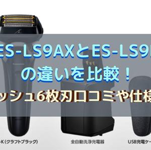 ES-LS9AXとES-LS9Nの違いを比較!ラムダッシュ6枚刃口コミや仕様を調査