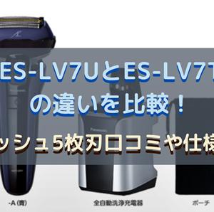 ES-LV7UとES-LV7Tの違いを比較!ラムダッシュ5枚刃口コミや仕様を調査
