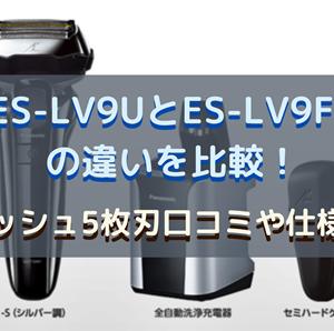 ES-LV9UとES-LV9FXの違いを比較!ラムダッシュ5枚刃口コミや仕様を調査