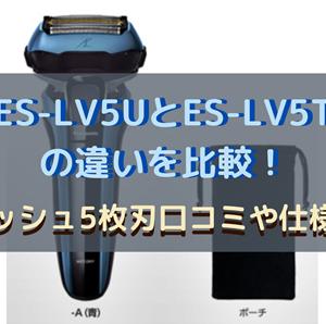 ES-LV5UとES-LV5Tの違いを比較!ラムダッシュ5枚刃口コミや仕様を調査