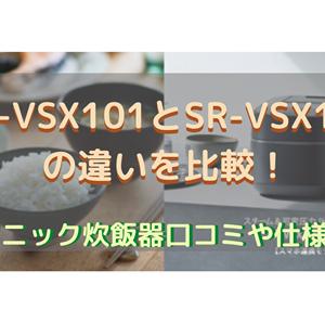 SR-VSX101とSR-VSX100の違いを比較!パナソニック炊飯器口コミや仕様を調査