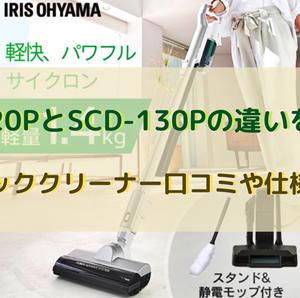 SCD-120PとSCD-130Pの違いを比較!スティッククリーナー口コミや仕様を調査
