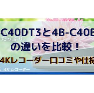 4B-C40DT3と4B-C40BT3の違いを比較!AQUOS4Kレコーダー口コミや仕様を調査