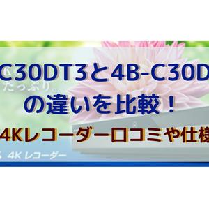 4B-C30DT3と4B-C30DW3の違いを比較!AQUOS4Kレコーダー口コミや仕様を調査