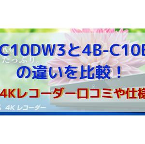 4B-C10DW3と4B-C10BT3の違いを比較!AQUOS4Kレコーダー口コミや仕様を調査