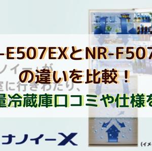 NR-E507EXとNR-F507PXの違いを比較!大容量冷蔵庫口コミや仕様を調査