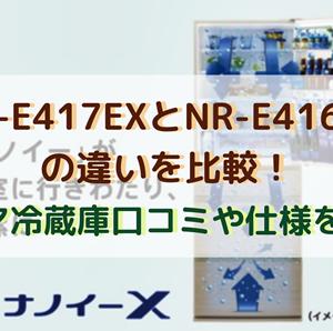 NR-E417EXとNR-E416Vの違いを比較!5ドア冷蔵庫口コミや仕様を調査