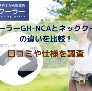 首かけクーラーGH-NCAとネッククーラ―Evoの違いを比較!口コミや仕様を調査
