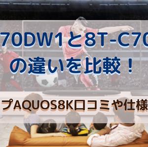 8T-C70DW1と8T-C70BW1の違いを比較!シャープAQUOS8K口コミや仕様を調査