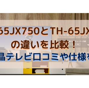 TH-65JX750とTH-65JX900の違いを比較!4K液晶テレビ口コミや仕様を調査
