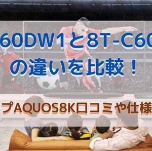 8T-C60DW1と8T-C60BW1の違いを比較!シャープAQUOS8K口コミや仕様を調査