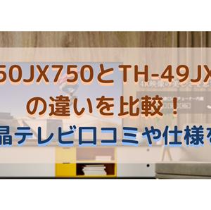 TH-50JX750とTH-49JX850の違いを比較!4K液晶テレビ口コミや仕様を調査