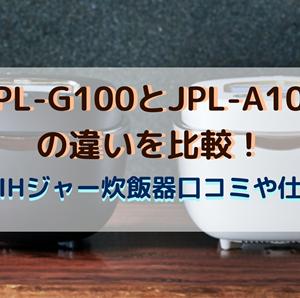 JPL-G100とJPL-A100の違いを比較!土鍋圧力IHジャー炊飯器口コミや仕様を調査