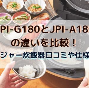 JPI-G180とJPI-A180の違いを比較!圧力IHジャー炊飯器口コミや仕様を調査