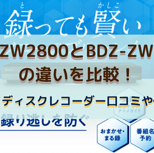 BDZ-ZW2800とBDZ-ZW2700の違いを比較!ブルーレイディスクレコーダー口コミや仕様を調査