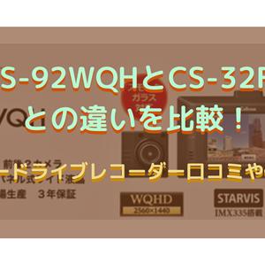 CS-92WQHとCS-32FHの違いを比較!セルスタードライブレコーダー口コミや仕様を調査