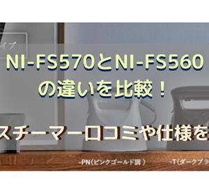 NI-FS570とNI-FS560の違いを比較!衣類スチーマー口コミ・仕様を調査