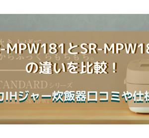 SR-MPW181とSR-MPW180の違いを比較!可変圧力IHジャー炊飯器口コミや仕様を調査