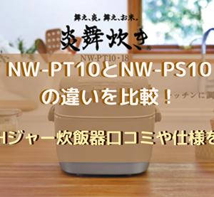 NW-PT10とNW-PS10の違いを比較!象印圧力IH炊飯ジャー口コミや仕様を調査