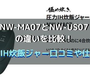 NW-MA07とNW-US07の違いを比較!象印圧力IH炊飯ジャー口コミや仕様を調査