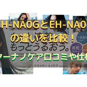 EH-NA0GとEH-NA0Eの違いを比較!ドライヤーナノケア口コミや仕様を調査