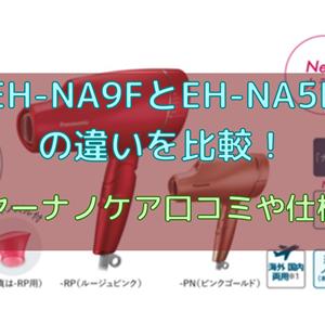 EH-NA9FとEH-NA5Bの違いを比較!ドライヤーナノケア口コミや仕様を調査